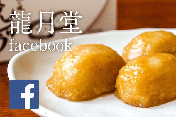 龍月堂Facebook