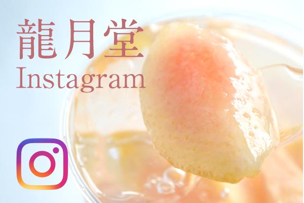 龍月堂Instagram