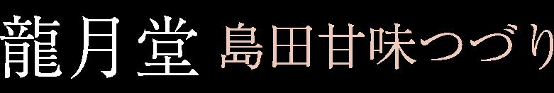 龍月堂|島田甘味つづり