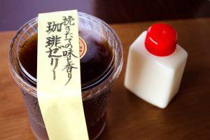 """この味本物です!老舗菓子店が作った本気の""""コーヒーゼリー"""""""